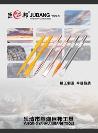 巨邦工具 (16)