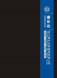 康乐达新能源 (44)