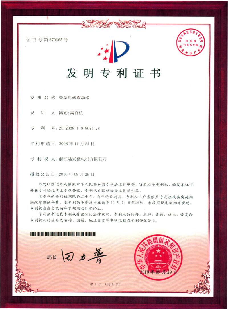 微型电磁震动器发明专利证书