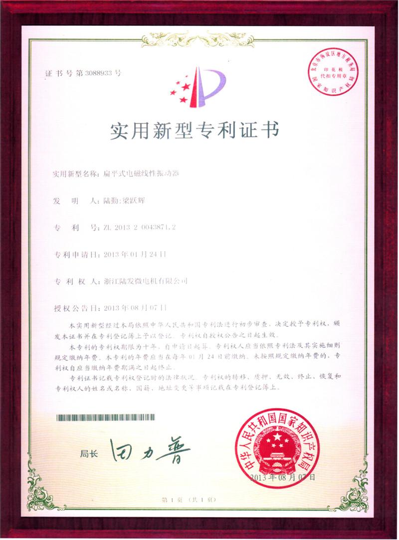 扁平式电磁线性振动器实用新型专利证书