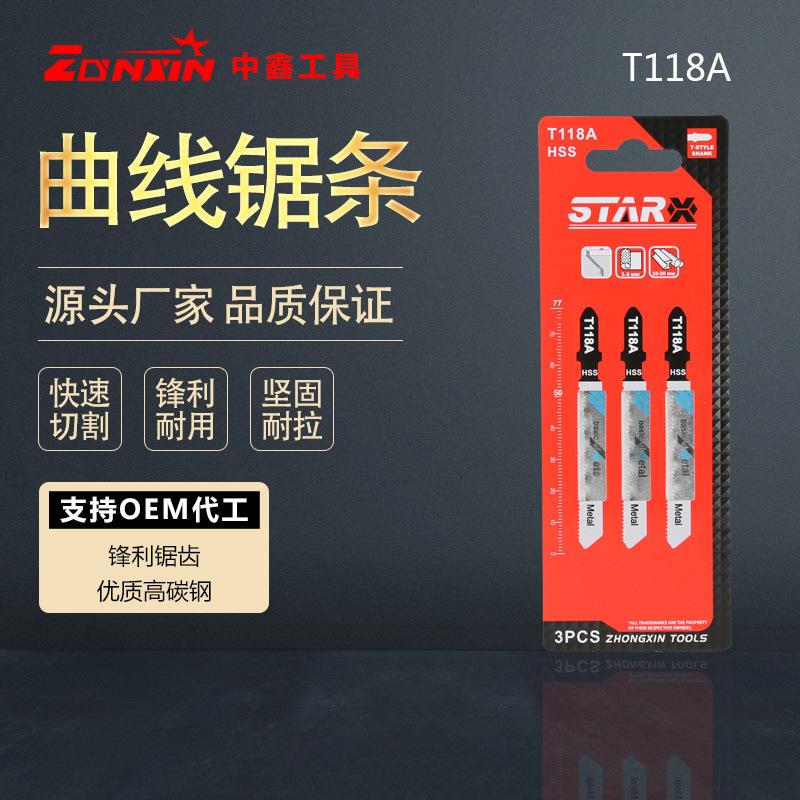 厂家直销 机型  T118A曲线锯条  机用锯条锯片 磨齿