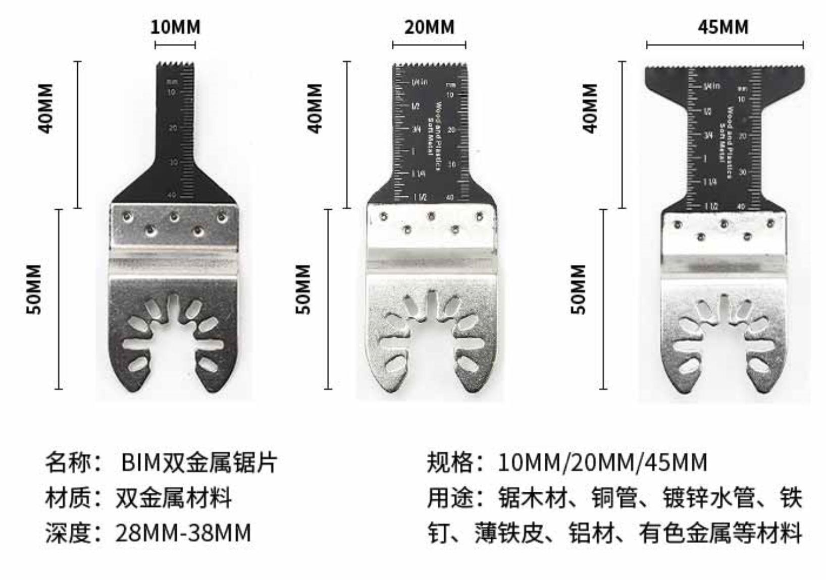 万用宝 多功能锯片 BIM双金属锯片10~45mm 多规格 100片以内