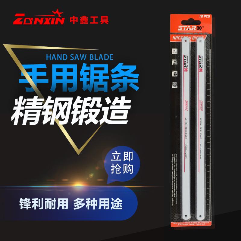 厂家直销 300mm 手工锯条 手动锯条 双金属材质