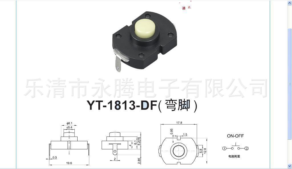 手电筒按钮开关YT-1813-DF-弯脚