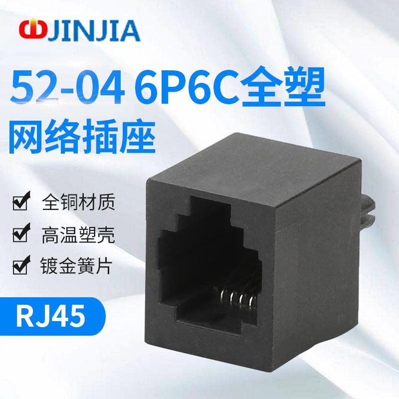 耐高温 网线网口母座 6P6C立式全塑 网络接口 插座 RJ11连接器