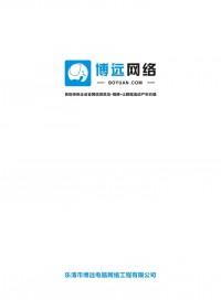 博远网络业务宣传册 (27)