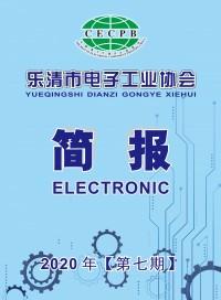 乐清市电子工业协会2020年第七期会刊