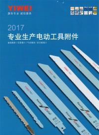 乐清市亿威工具有限公司 (16)