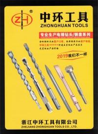 浙江中环工具有限公司 (4)