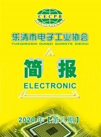 乐清市电子工业协会2020年第八期会刊