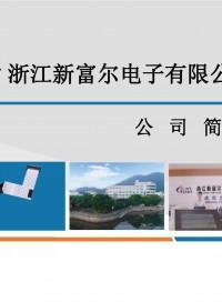 浙江新富尔电子有限公司 (50)