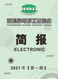 乐清市电子工业协会2021年第1期电子简报 (26)