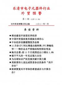 乐清市电子元器件行业外贸预警2021第1期 (22)