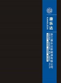 浙江康乐达新能源有限公司(原乐清市东达电子有限公司) (48)
