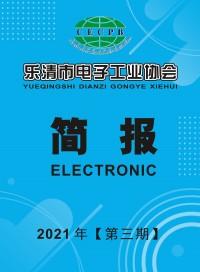 乐清市电子工业协会简报2021第三期 (29)