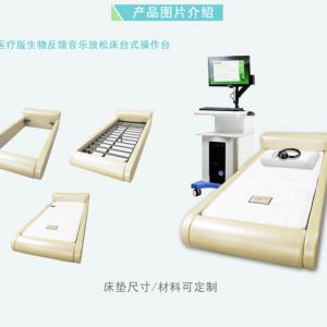 医疗版体感音波床放松系统